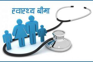 दाङमा स्वास्थ्य बीमा कार्यक्रम