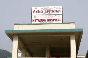 हेटौँडा अस्पतालमा क्यान्सर पत्ता लगाउनका लागि परीक्षण सेवा