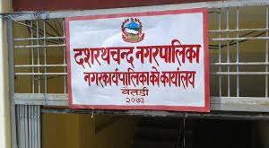 दशरथचन्द नपामा जात्राका लागि दुई दिन सार्वजनिक बिदा