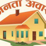 जनता आवास कार्यक्रम: घर ठडिए, भुक्तानी आएन