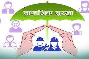 सामाजिक सुरक्षा भत्ता वितरण